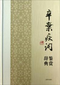 中国文学名家名作鉴赏辞典系列:辛弃疾词鉴赏辞典