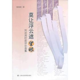莫让浮云遮望眼——刘功润时政评论选集(作者签名本)