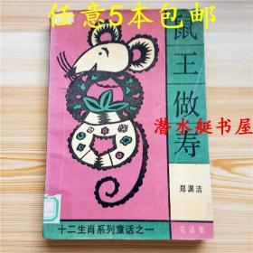 鼠王做寿:十二生肖系列童话