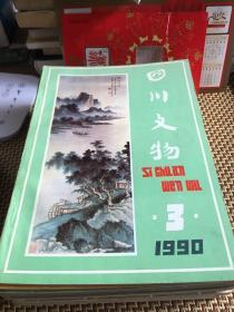 四川文物1990年第三期