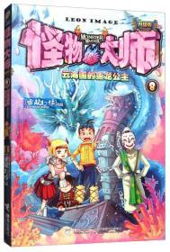 怪物大师(8):云海国的鱼龙公主(升级版)