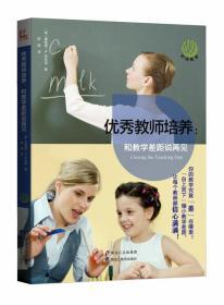 优秀教师培养:和教学差距说再见
