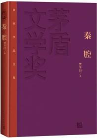 茅盾文学奖获奖作品全集:秦腔(精装本)
