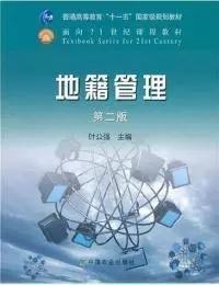 地籍管理(第2版)叶公强