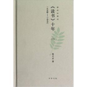 《读书》十年.(三)1994-1996