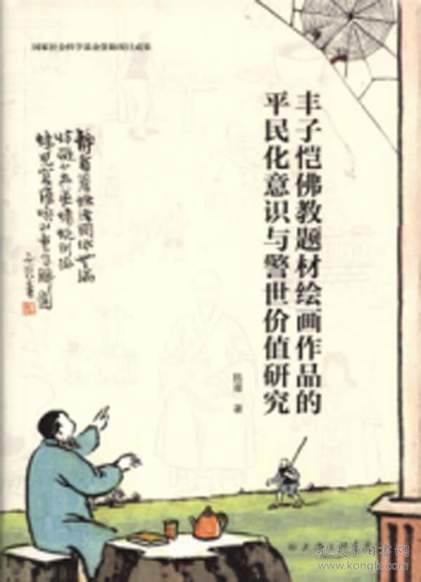 丰子恺佛教题材绘画作品的平民化意识与警世价值研究