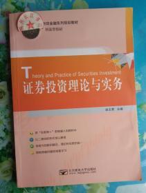 正版85新 证券投资理论与实务北京邮电大学出版社9787563530687赵文君