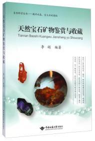 天然宝石矿物鉴赏与收藏