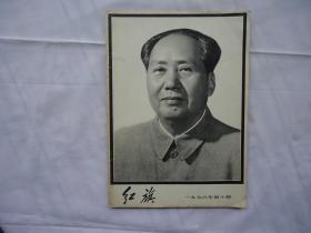 红旗(1976年第10期)【封面毛主席像1张】