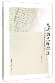 元典的文学维度:马克思恩格斯文艺思想与欧洲文学 9787562268741
