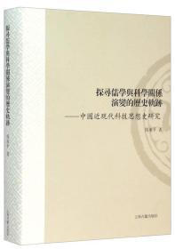 探寻儒学与科学关系演变的历史轨迹:中国近现代科技思想史研究