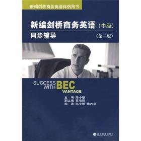 新编剑桥商务英语同步辅导(中级)(第3版)