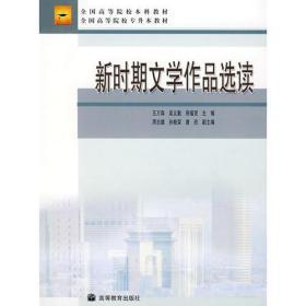正版二手新时期文学作品选读王万森吴义勤房福贤高等教育出版社979787040205930