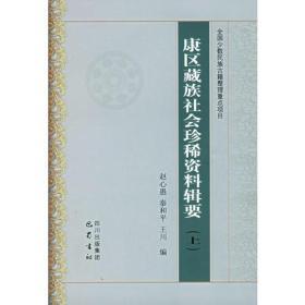 康区藏族社会珍稀资料辑要(上下)