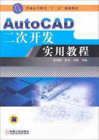 "AutoCAD二次开发实用教程/普通高等教育""十二五""规划教材"