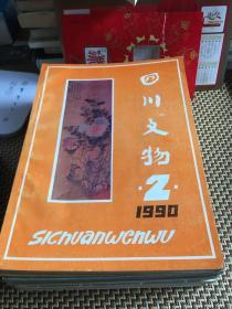 四川文物1990年第二期