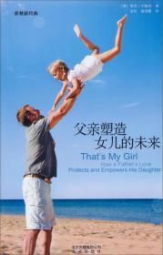 家教新经典:父亲塑造女儿的未来9787200096170(A20-8)