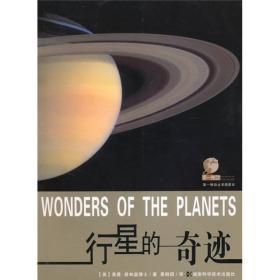 【正版现书】行星的奇迹