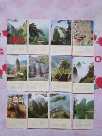 十二大名山·月历片