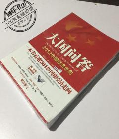 大国问答 2012中国经济走向