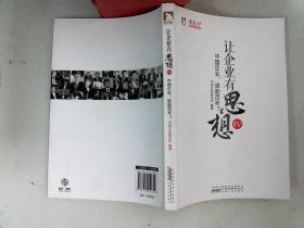 让企业有思想IV:中国企业,谁能百年?