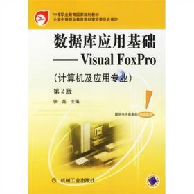 数据库应用基础:Visual FoxPro(第2版)