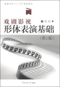 """戏剧影视:形体表演基础(第2版)/表演专业""""十二五""""规划教材"""