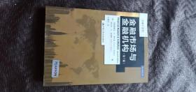 金融学译丛:金融市场与金融机构(第7版)
