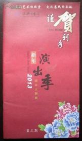 绍兴大剧院新年演出季(2013·第三期)