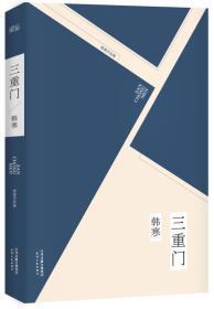 三重门 韩寒,果麦文化 出品二手 天津人民出版社 9787201086507