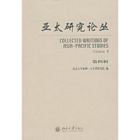 亚太研究论丛(第四辑)