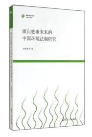 面向低碳未来的中国环境法制研究