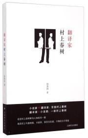 翻译家村上春树