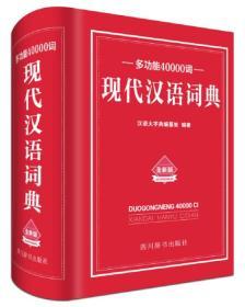 9787557902179-yl-多功能40000词 现代汉语词典 全新版
