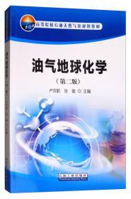油气地球化学(第二版)