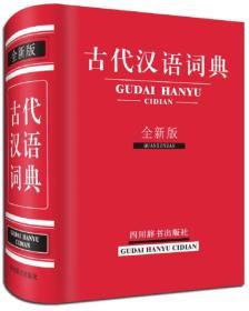 送书签yl-9787557901516-古代汉语词典