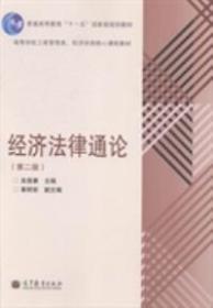 经济法律通论(第二版)高晋康