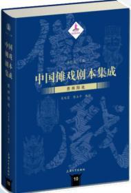 中国傩戏剧本集成:贵州阳戏