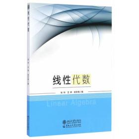 线性代数 张玲 黑龙江大学出版社  9787811297539