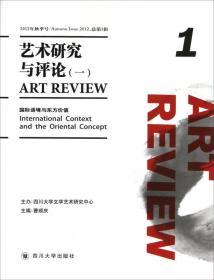 艺术研究与评论 曹顺庆 四川大学出版社 9787561462669