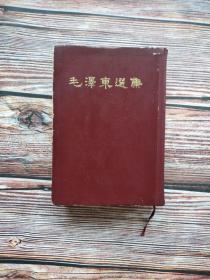 毛泽东选集 一卷本(精装)1966