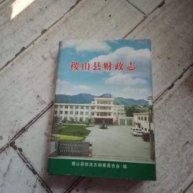 稷山县财政志