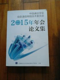中国通信学会信息通信网络技术委员会2015年年会论文集
