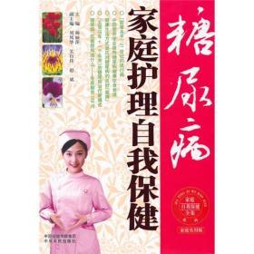 糖尿病家庭护理自我保健全集 杨丽萍 中原农民出版社 9787807397182