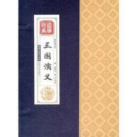 线装藏书馆-三国演义(全4卷)