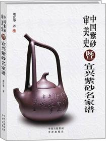 中国紫砂审美史:暨宜兴紫砂名家谱