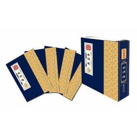 线装藏书馆-水浒传(全4卷)
