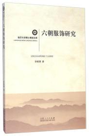 临沂大学博士教授文库:六朝服饰研究