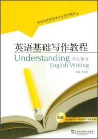 新标准高职英语专业系列教材:英语基础写作教程(学生用书)