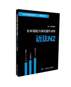 日本语能力测试提升训练系列·日本语能力测试提升训练:语法N2